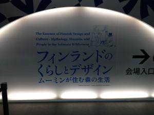 兵庫県立美術館 ムーミン