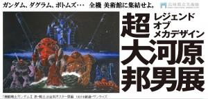 兵庫県立美術館 ガンダム