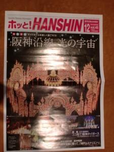 ホット阪神