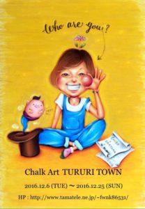 tururitown